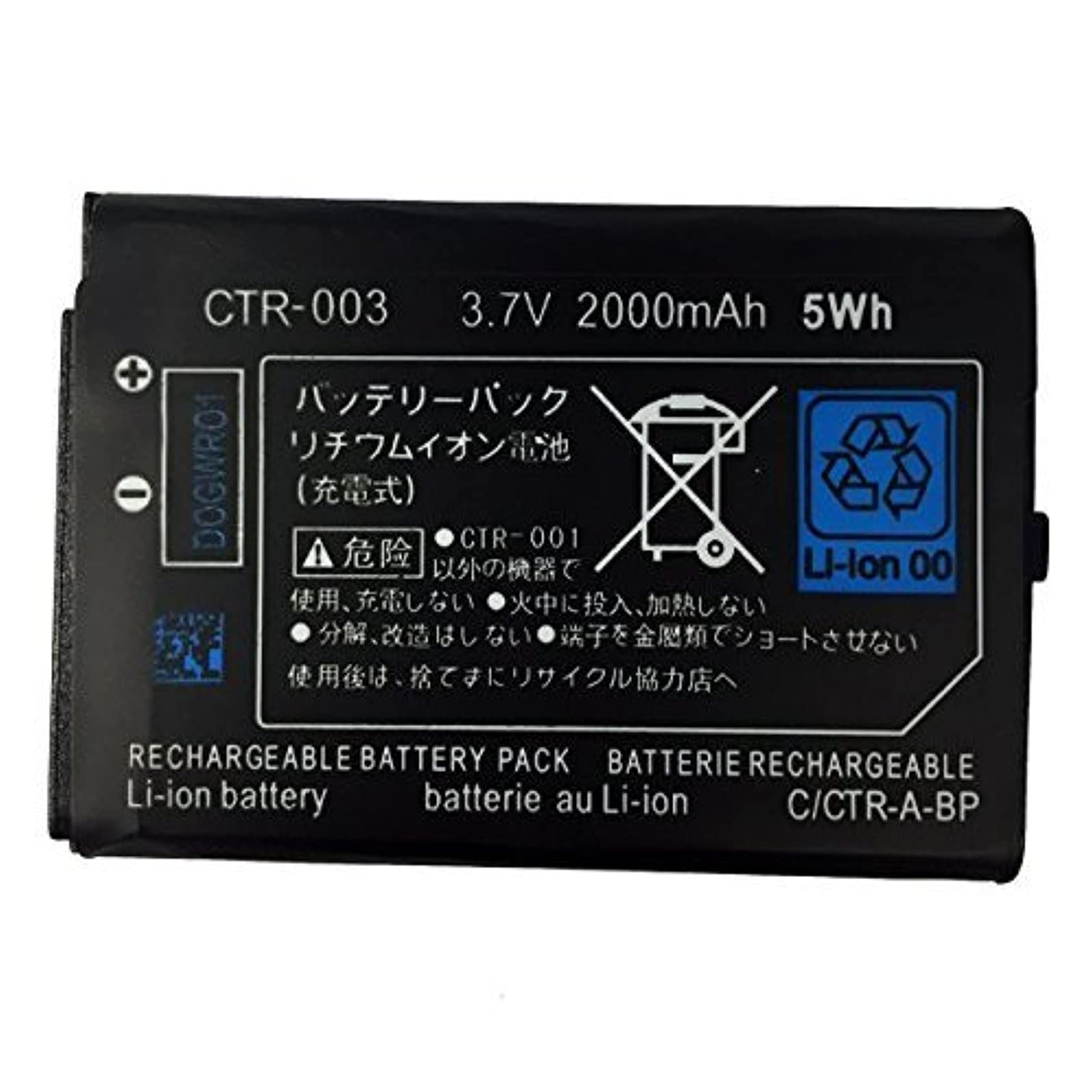 3DS Replacement Battery For Nintendo 3DS